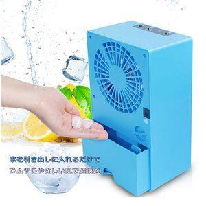 卓上冷風機 冷風 風量3段階 小型 省エネ 上下角度調整可能 加湿機能搭載 熱中症対策 騒音レベルレベル ミスト扇風機 製氷皿付き 涼風ミストファン Icefan24 冷風 扇風機 風量