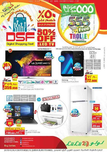 Lulu Kuwait Offers On Electronics Offer Electronics Supermarket