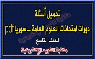 أسئلة امتحانات دورات العلوم للصف التاسع ـ سوريا Pdf برابط مباشر Gmat Official Guide Science Gmat