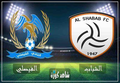 مشاهدة مباراة الشباب والفيصلي بث مباشر 7 3 2019 في الدوري السعودي Sports