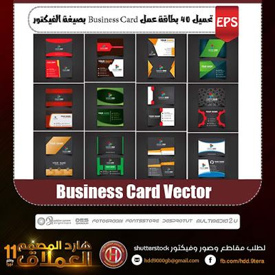 Pin By هجر القرآن خ سران On فيكتور Vector Business Card Cards Business Cards