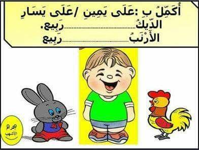 تمارين حول الأوضاع النسبية أمام وراء تحت فوق موارد المعلم Kids Education Learning Arabic Education