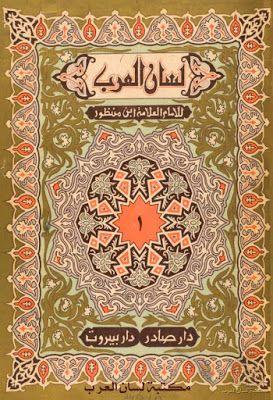 مكتبة لسان العرب لسان العرب ابن منظور دار بيروت Pdf Arabic Books Books Pdf Books Download