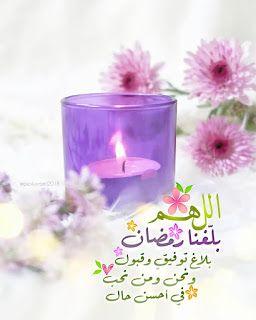 صور اللهم بلغنا رمضان 2021 بطاقات دعاء اللهم بلغنا شهر رمضان Ramadan Background Ramadan Kareem Decoration Ramadan Crafts