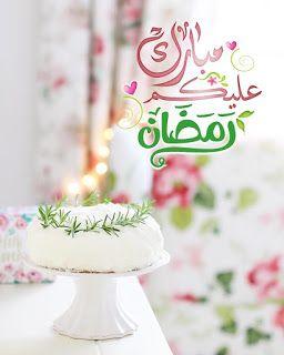 رمزيات رمضان 2021 احلى رمزيات عن شهر رمضان In 2021 Ramadan Images Ramadan Crafts Islam For Kids