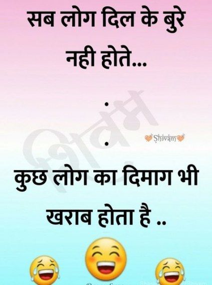 Funny Quotes For Girls In Hindi 55 New Ideas Funny Quotes