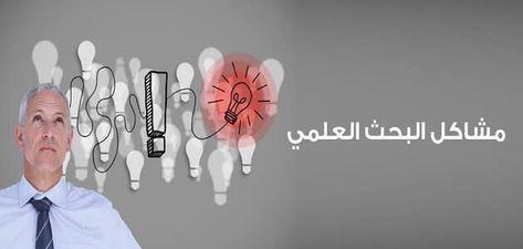 المشكلات والصعوبات التي تواجه البحث العلمي وطرق حلها Peace Gesture Peace