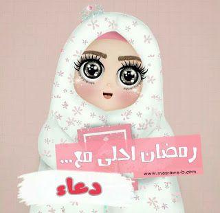 الآن صور رمضان احلى مع اسمك 2020 وجميع الاسماء Ramadan Crafts Ramadan Kids Ramadan Decorations