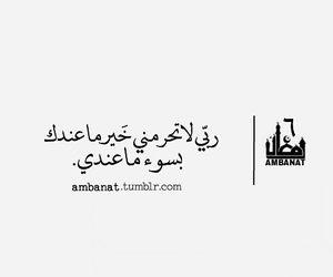 رمضان 5 Ramadan Shared By Ambanat On We Heart It Ramadan Quotes Islamic Love Quotes Quran Quotes