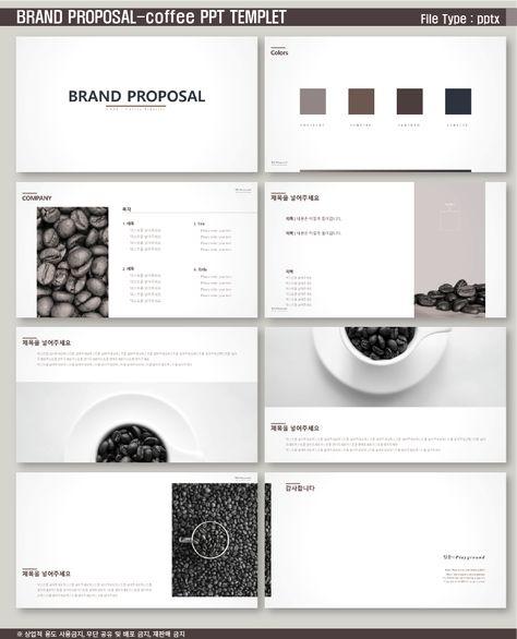 커피 브랜드 회사 소개서 PPT템플릿 | 심플하고 모던한PPT : 네이버 블로그
