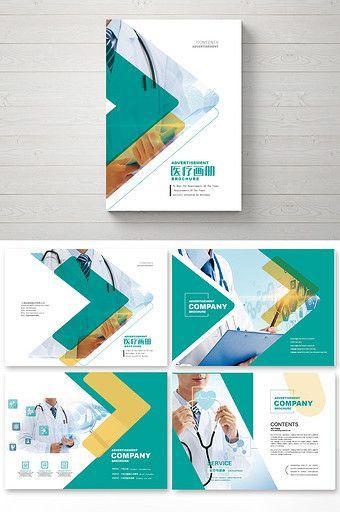 Simple Fashion High End Medical Beauty Plastic Surgery Hospital Brochure Set Ai Free Download Pikbest Brochure Brochure Design Leaflet Design