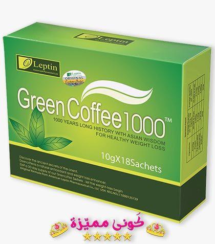 فوائد جرين كوفي للتخسيس و اماكن البيع و الاسعار Green Coffee Benefits For Slimming Selling And Prices Green Coffee Leptin Green Coffee 1000 Years