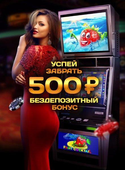 казино бонус 500