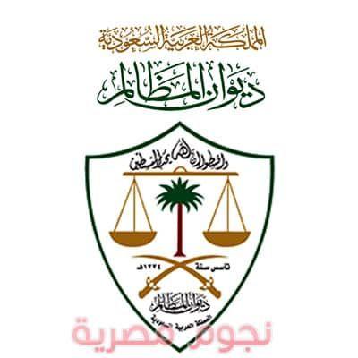 وظائف ديوان المظالم السعودي لعام 1439 هجريا وطريقة التقديم عبر نظام التوظيف الإلكتروني Finance Playing Cards Cards