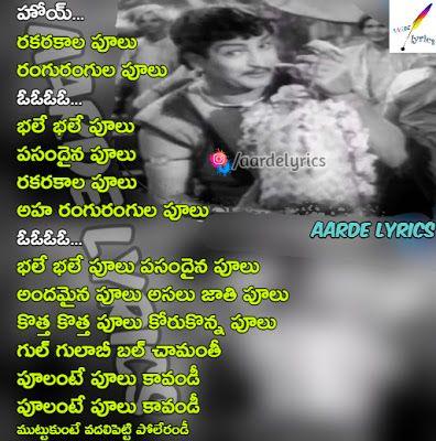Rakarakala Poolu Song Lyrics From Banda Ramudu 1959 Telugu Movie In 2020 Lyrics Song Lyrics Songs