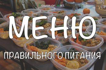 Меню правильного питания   Здаровье   Pinterest   Питание меню ... a5d51a68863