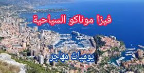 كيفية طلب فيزا موناكو Tourist