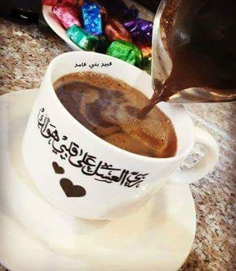 والحب كالقهوه إن أكثرت منه منعك النوم Spiced Coffee Coffee Recipes Food Goals
