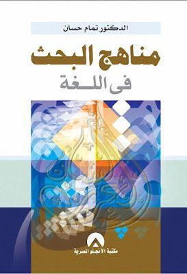 مناهج البحث في اللغة تمام حسان Pdf Book Cover Books Cover