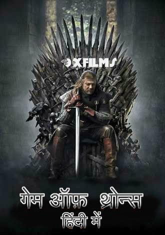Game Of Thrones Complete Season 1 Brrip 480p Dual Audio