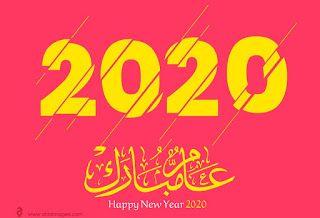 صور رأس السنة الميلادية 2020 تهنئة السنة الجديدة Happy New Year Happy New Year 2020 Happy New Neon Signs
