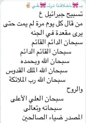 الله وحده من يمنعه وما هم بضآرين به من أحد إلا بإذن الله Islamic Love Quotes Islamic Inspirational Quotes Islamic Phrases