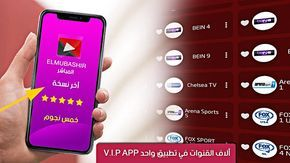 آخر إصدار من تطبيق Elmubashir تي في افضل و اقوى و اسرع تطبيق لمشاهدة القنوات العربية و العالمية مع اخر الافلام و المسلسلات Arena Sport Phone App