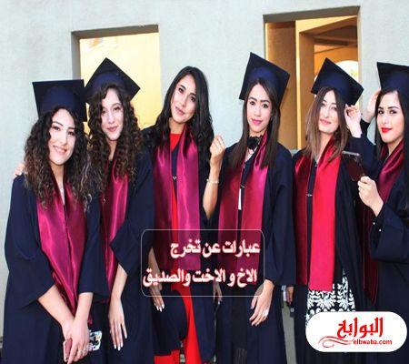 عبارات عن تخرج الاخ و الاخت والصديق 2020 Fashion Dresses Academic Dress