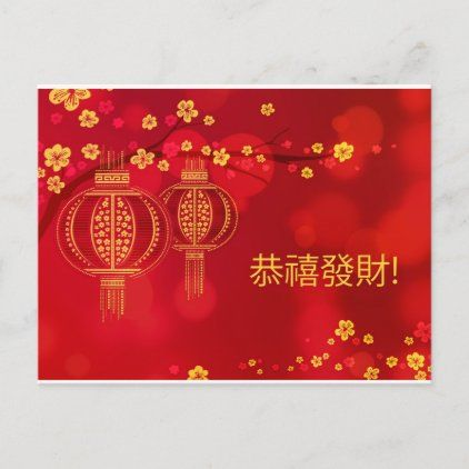 2021 Chinese Lunar New Year Zodiac Ox Holiday Postcard Zazzle Com Chinese New Year Card Lunar New Year Greetings Chinese New Year Greeting