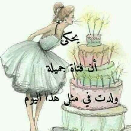 Pin By Aliaa Alghulami On Empfang Happy Birthday Wishes Sister Free Happy Birthday Cards Happy Birthday Sister