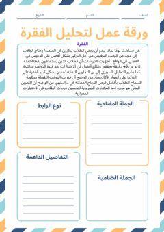 Pin On Arabic Verbs
