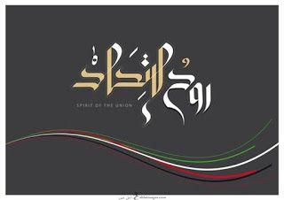 صور تهنئة العيد الوطني ال49 بالامارات بطاقات معايدة اليوم الوطني الإماراتي 2020 Uae National Day National Image