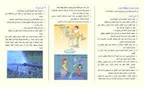 نتيجة بحث الصور عن صور تمثل حقوق و واجبات الطفل السنة الرابعة Education Frame Decor
