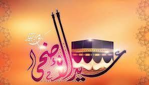 عيد الاضحي تقبل الله منا ومنكم Eid Ul Adha Greetings Calligraphy