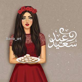 عيد سعيد كل سنه وأنتم طيبين وبخير يارب Sarra Art Art Girl Preschool Graduation Gifts