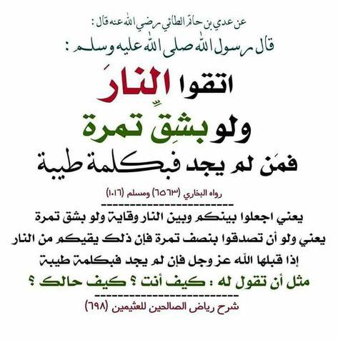 Pin By ــبــدﷲ ﷻ On حديث شريف Islamic Phrases Ahadith Arabic Words