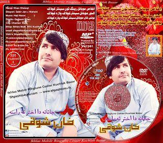 Khan Showqi New Pashto Song Mp3 2018 Aug 25 - Chaman Wala