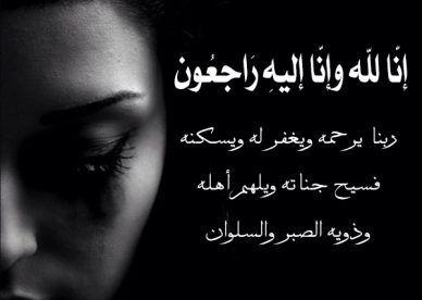 صور تعزية 2020 عالم الصور Arabic Love Quotes Love Quotes Quotes