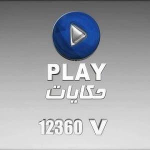 تردد قناة بلاى حكايات Play Hekayat على النايل سات 2020 Https Ift Tt 2ttuyll Vodafone Logo Tech Company Logos Company Logo