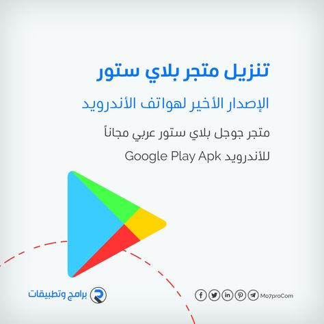 Pin On Play Store