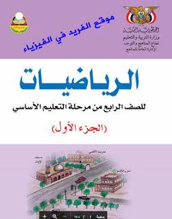 تحميل كتاب الر ياضيات للصف الرابع الابتدائي Pdf اليمن الجزء الأول والثاني Map Omar Map Screenshot