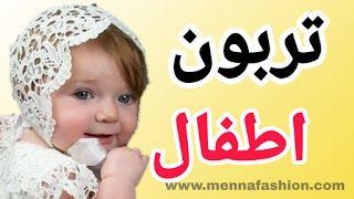 طريقة عمل تربون للاطفال حديث الولادة Turban Tutorial Face Baby Face