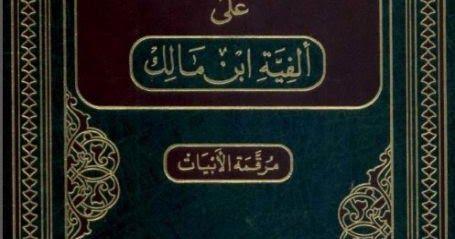 مكتبة تهتم بنشر كتب اللغة العربية والعلوم الشرعية ومؤلفات العلماء وغيرها Books