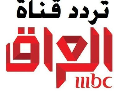 تردد قناة إم بي سي العراق على النايل سات 2019 Tv Online Free Gaming Logos Atari Logo