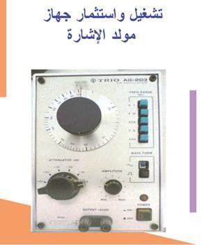 كيفية تشغيل واستثمار جهاز مولد الاشارة Pdf Function Generator Music Instruments
