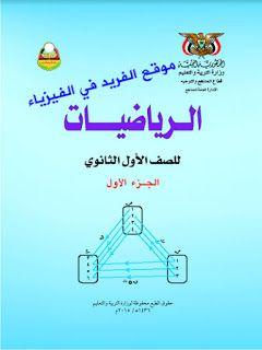 تحميل كتاب الرياضيات للصف الأول الثانوية علمي Pdf اليمن Math Mathematics Education