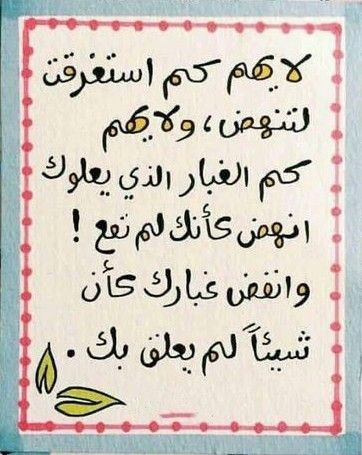 لا يهم كم استغرقت لتنهض Bullet Journal Journal Arabic Calligraphy