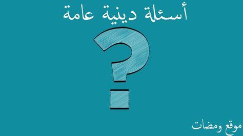 اسئلة دينية عامة مفيدة واجاباتها Letters Symbols