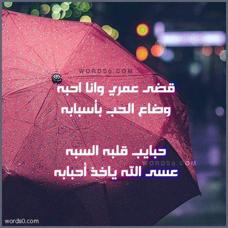 كلمات اغنية قضى عمري وانا احبه نوال الكويتية موقع كلمات Arabic Quotes Quotes Flag