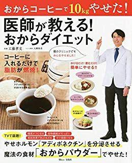 おからパウダーダイエット レシピ ダイエット コーヒー ダイエット 続ける おからパウダー